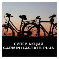 Акция GARMIN + LACTATE PLUS