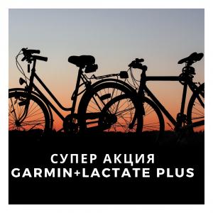 АКЦИЯ GARMIN+LACTATE PLUS